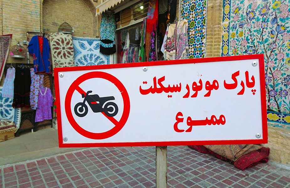 Bordje verboden voor brommers in Iran